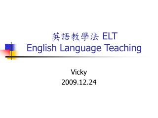 英語教學法  ELT English Language Teaching