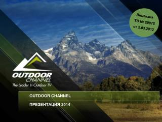 OUTDOOR CHANNEL ??????????? 201 4