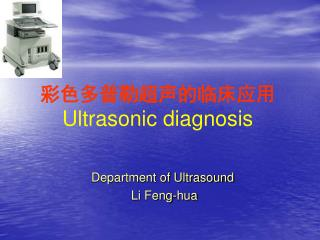 Department of Ultrasound   Li Feng-hua