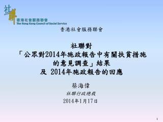 香港社會服務聯會 社聯對 「 公眾對 2014 年 施政報告中有關扶貧措施 的意見調查 」 結果 及  2014 年施政報告的回應