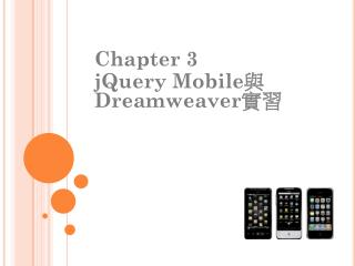Chapter  3 jQuery Mobile 與 Dreamweaver 實習