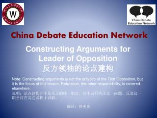 China Debate Education  Network