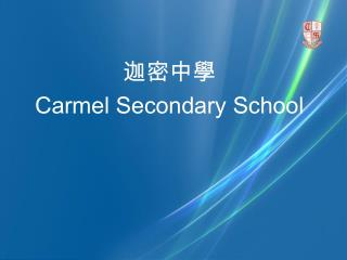 迦密中學 Carmel Secondary School