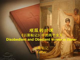 ????? ? ???? ? ?????? Disobedient and Obedient  Women in  Esther ???? Esther