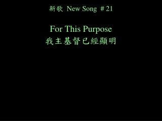 ??   New Song  # 21 For This Purpose   ????????