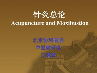 针灸总论 Acupuncture and Moxibustion