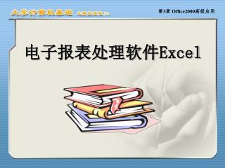 第 3 章  Office2000 高级应用