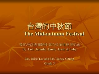 ?????? The Mid-autumn Festival