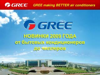 GREE making BETTER air conditioners