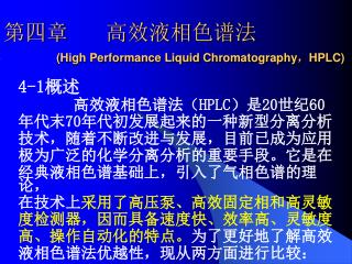???       ??????? (High Performance Liquid Chromatography ? HPLC)