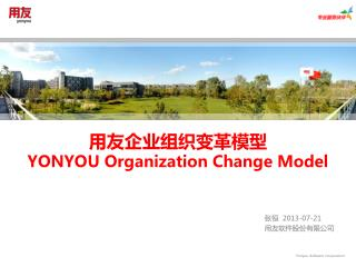 用友企业组织变革模型 YONYOU Organization Change Model
