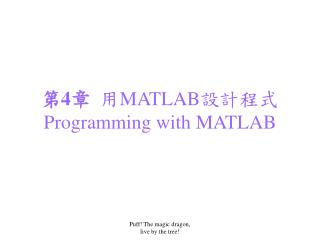 第 4 章   用 MATLAB 設計程式 Programming with MATLAB