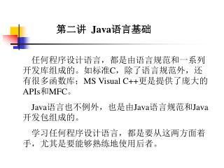 第二讲   Java 语言基础