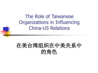 The Role of Taiwanese Organizations in Influencing China-US Relations