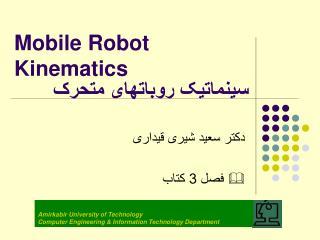 Mobile Robot Kinematics