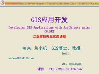 GIS 应用开发 Developing GIS Applications with ArcObjects using C#.NET 江西省研究生优质课程   主讲: 兰