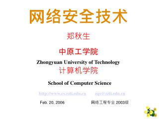 网络安全技术 郑秋生 中原工学院 Zhongyuan University of Technology 计算机学院 School of Computer Science