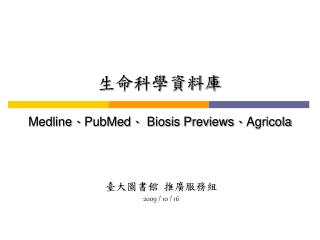 生命科學資料庫 Medline 、 PubMed 、  Biosis Previews 、 Agricola