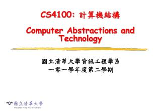 CS4100:  計算機結構 Computer Abstractions and Technology