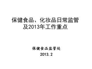 保健食品、化妆品日常监管 及 2013 年工作重点