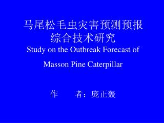 ??????????? ?????? Study on the Outbreak Forecast of  Masson Pine Caterpillar ?    ?????