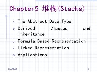 Chapter5  堆栈 (Stacks)