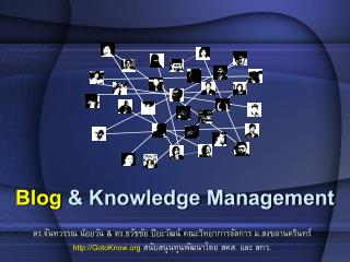 Blog  & Knowledge Management