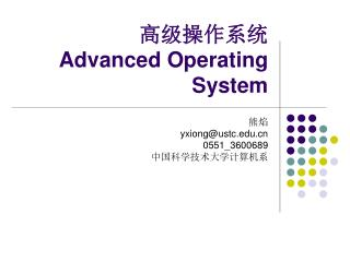高级操作系统 Advanced Operating System