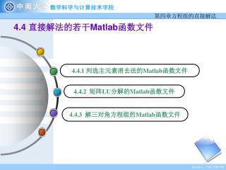 4.4.3 解三对角方程组的 Matlab 函数文件