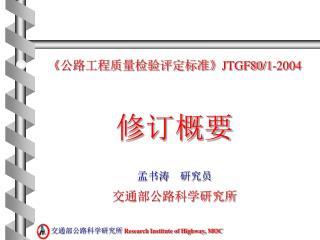 《公路工程质量检验评定标准》 JTGF80/1-2004 修订概要 孟书涛  研究员 交通部公路科学研究所
