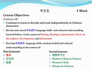 中文五 			F Block Course Objectives Students will: