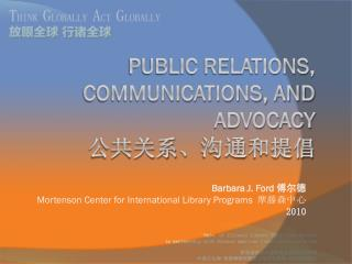 Public relations,  communications, and advocacy  公共关系、 沟通 和提倡