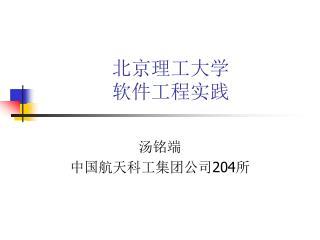 北京理工大学 软件工程实践