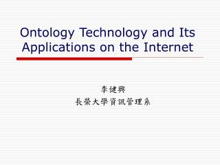 Ontology Technology and Its Applications on the Internet