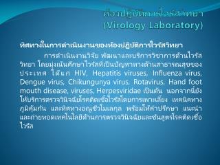 ห้องปฏิบัติการ ไวรัส วิทยา ( Virology Laboratory )