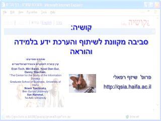 קושיה: סביבה מקוונת לשיתוף והערכת ידע בלמידה והוראה פרופ'  שיזף רפאלי qsia.haifa.ac.il