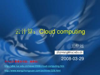 云计算: Cloud computing