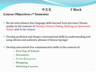 中文五 		F Block Course Objectives 1 st  Semester