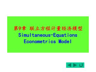 第 9 章 联立方程计量经济模型 Simultaneous-Equations Econometrics Model