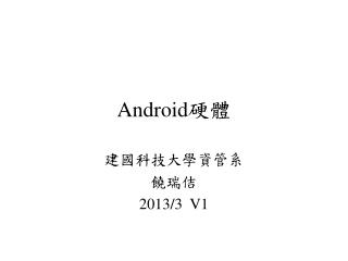 Android 硬體