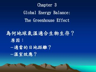 Chapter 3 Global Energy Balance: The Greenhouse Effect
