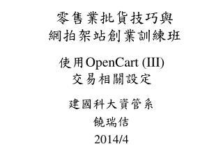 使用 OpenCart (III) 交易相關設定
