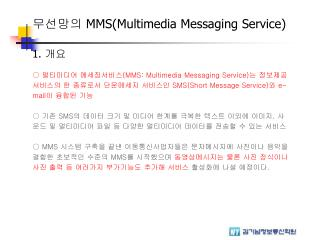 무선망의  MMS ( Multimedia Messaging Service)