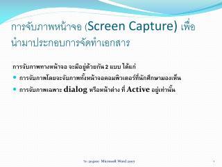 การจับภาพหน้าจอ ( Screen Capture) เพื่อนำมาประกอบการจัดทำเอกสาร