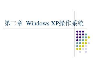 第二章  Windows XP 操作系统