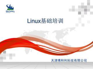 Linux 基础培训