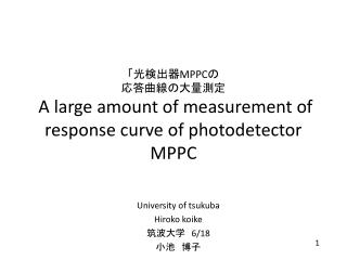 「光検出器 MPPC の 応答曲線の大量測定  A large amount of measurement of response curve of photodetector M