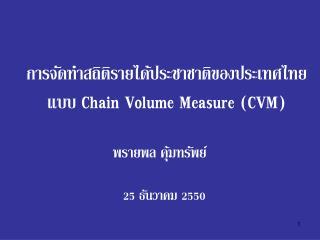 การจัดทำสถิติรายได้ประชาชาติของประเทศไทย แบบ  Chain Volume Measure (CVM)