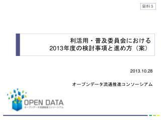 2013.10.28 オープンデータ流通推進コンソーシアム