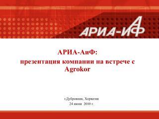 АРИА-АиФ: презентация компании на встрече с  Agrokor